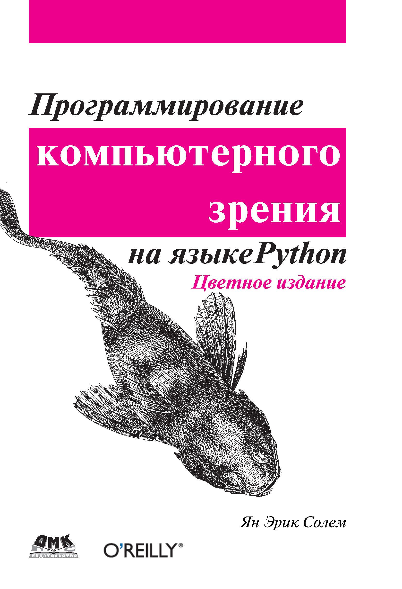 Ян Эрик Солем Программирование компьютерного зрения на языке Python цены
