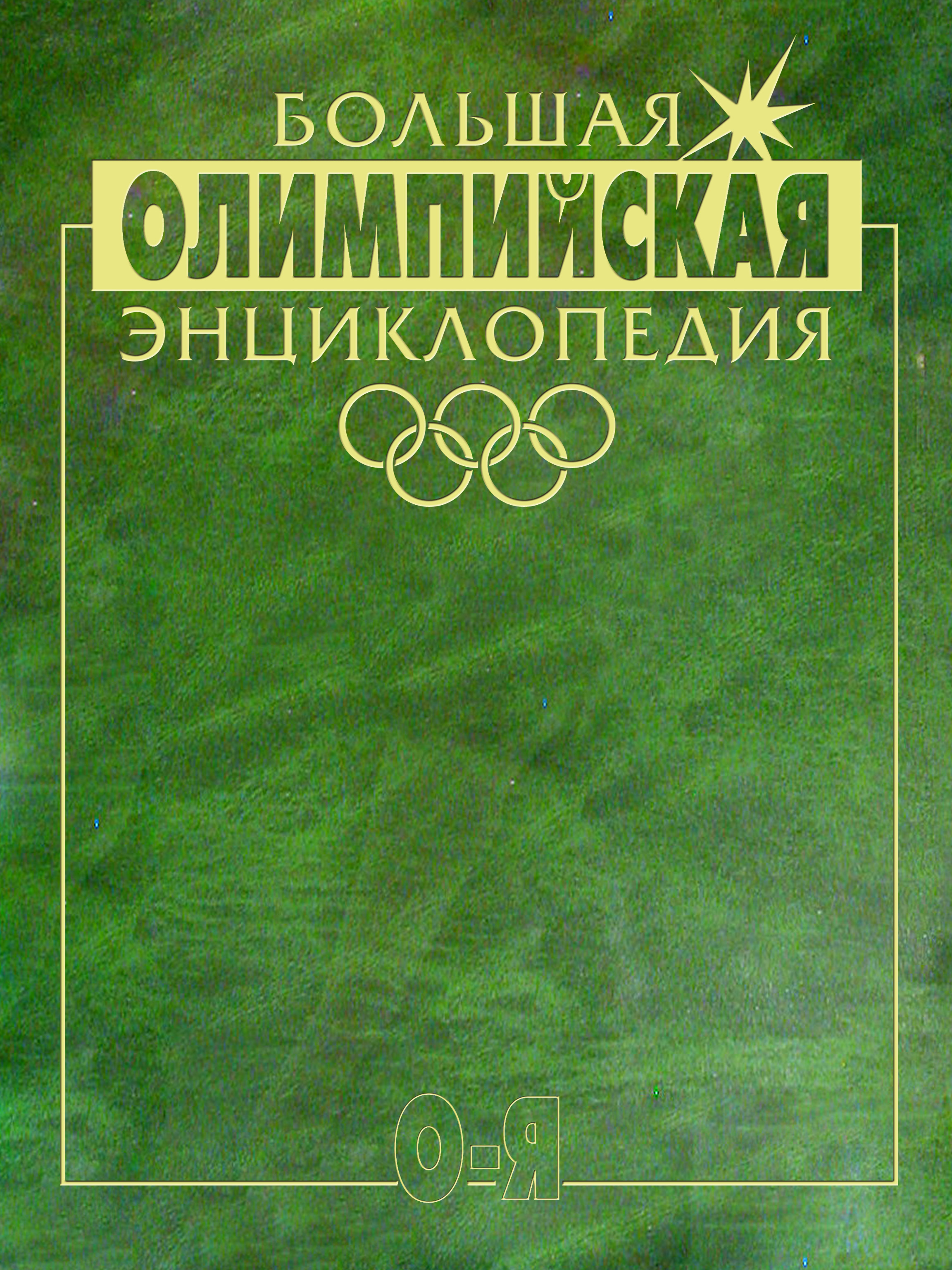 Коллектив авторов Большая олимпийская энциклопедия. Том 2. О–Я