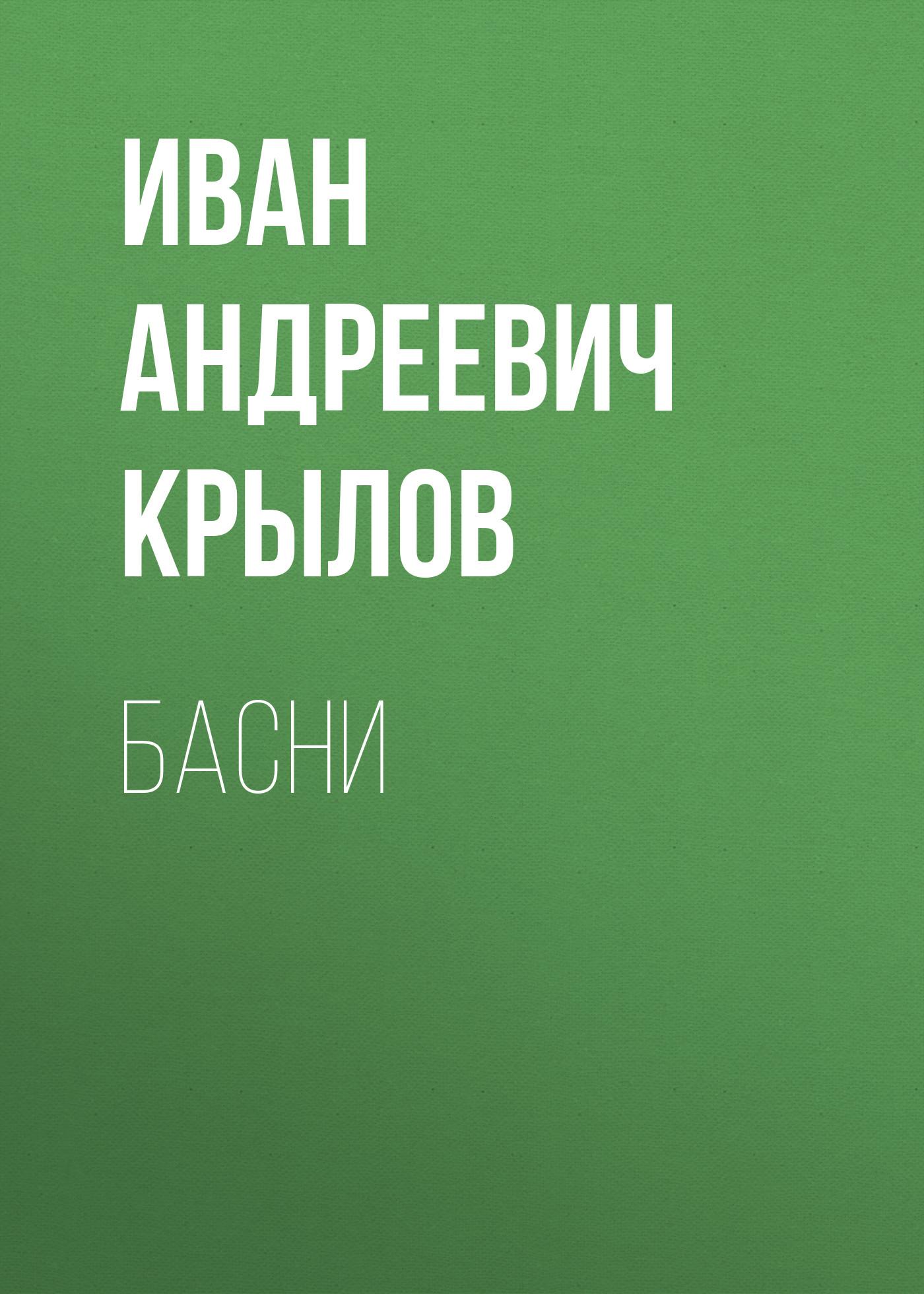 Иван Андреевич Крылов Басни иван крылов иван крылов басни isbn 978 5 04 095942 6