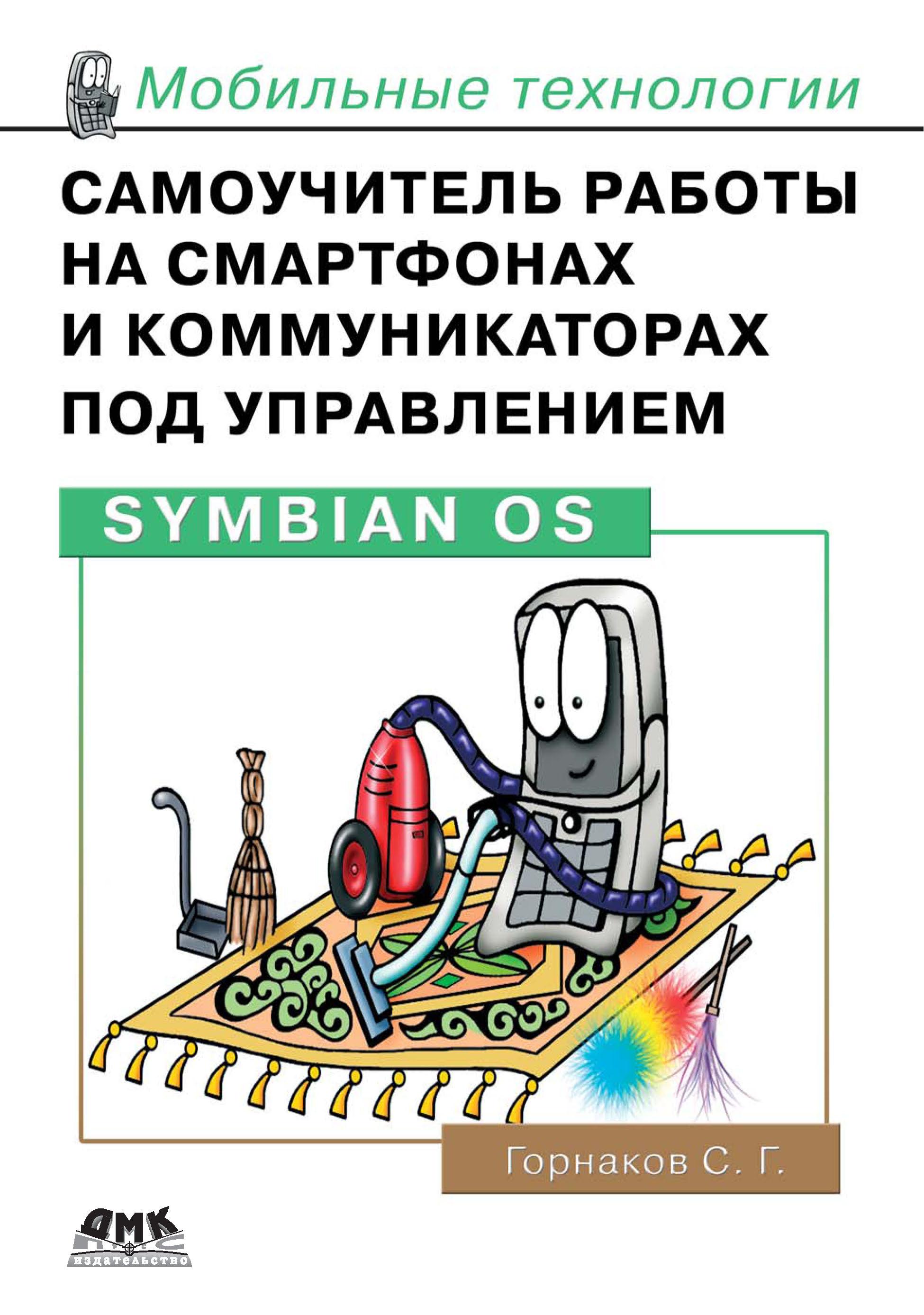 Станислав Горнаков Самоучитель работы на смартфонах и коммуникаторах под управлением Symbian OS