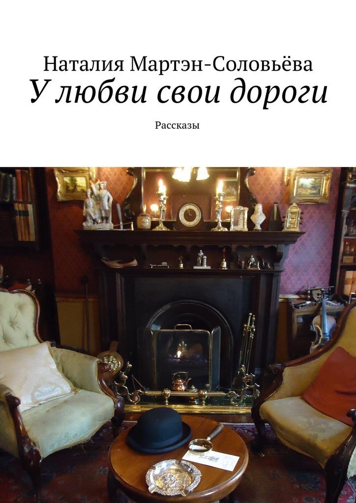 где купить Наталия Мартэн-Соловьёва У любви свои дороги. Рассказы дешево