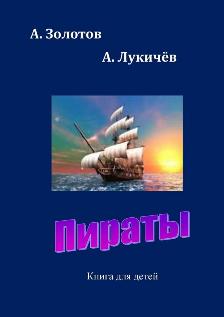 А. Золотов Пираты. Книга для детей