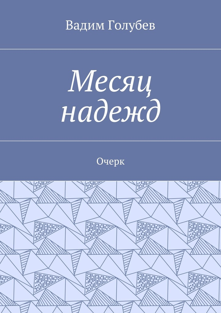 Вадим Голубев Месяц надежд. Очерк вадим голубев месяц надежд очерк