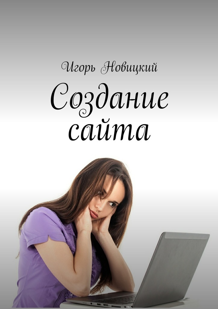 Игорь Новицкий Создание сайта цена
