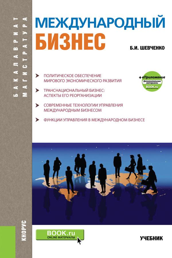 Б. И. Шевченко Международный бизнес цена 2017
