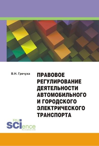 Николаевич Владимир Правовое регулирование деятельности автомобильного и городского электрического транспорта