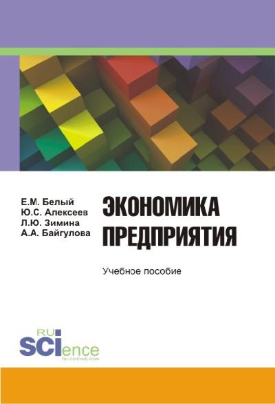 Е. М. Белый Экономика предприятия