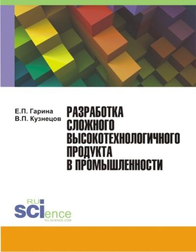 Е. П. Гарина Разработка сложного высокотехнологичного продукта в промышленности