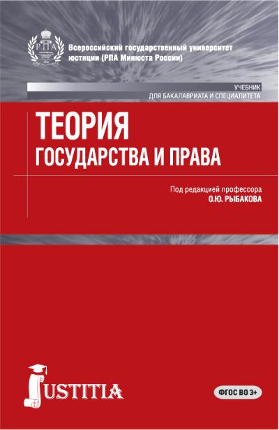 Коллектив авторов Теория государства и права