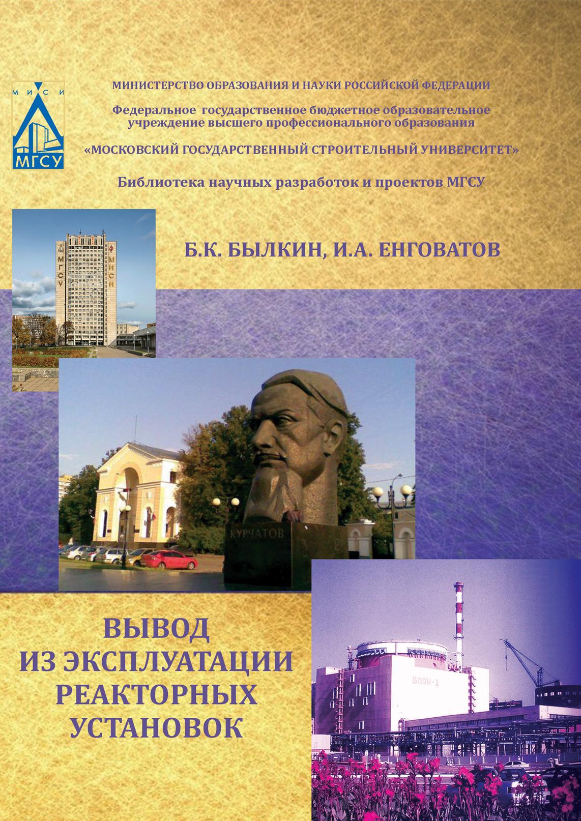 И. А. Енговатов Вывод из эксплуатации реакторных установок цена