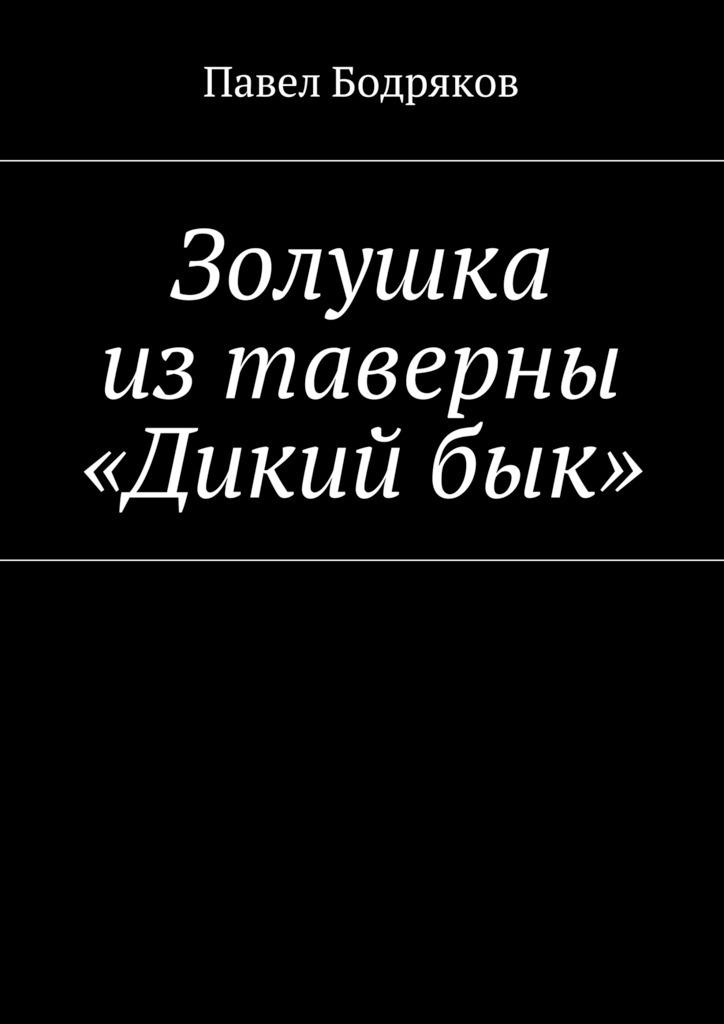 Павел Бодряков Золушка изтаверны «Дикийбык» золушка 2018 12 23t16 00