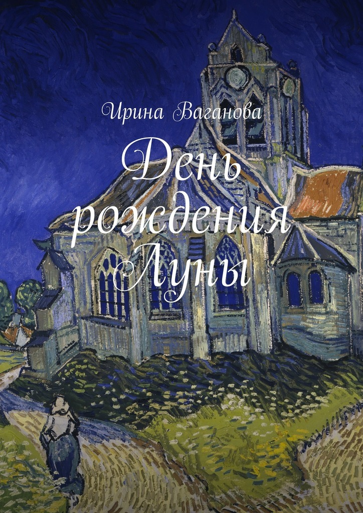 Ирина Ваганова День рождения Луны раздумья