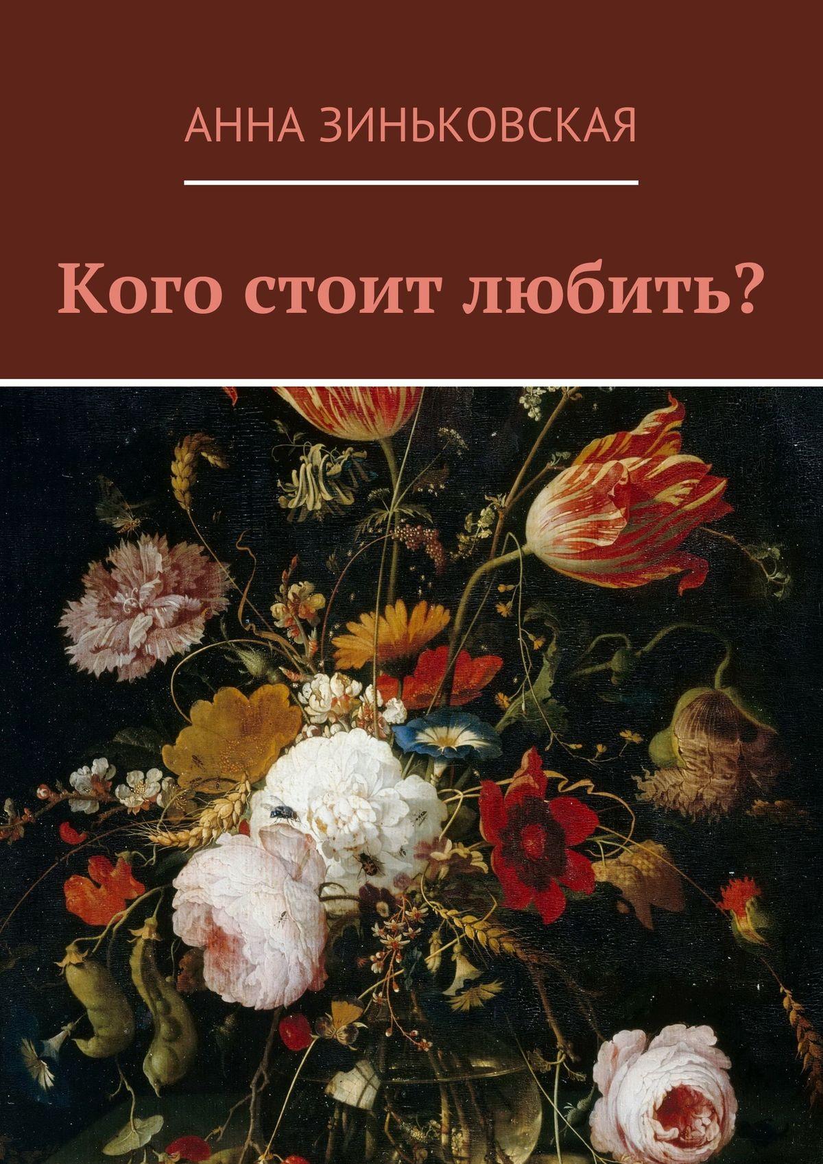 Анна Анатольевна Зиньковская Кого стоит любить?