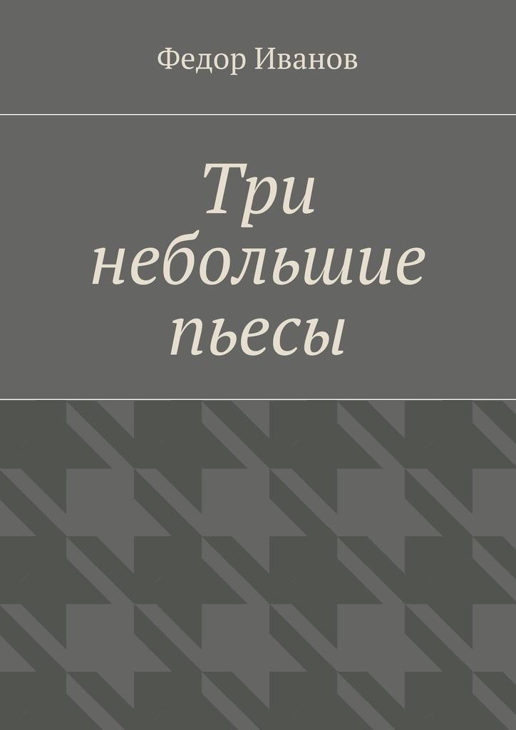 Федор Федорович Иванов Три небольшие пьесы федор федорович иванов николаус