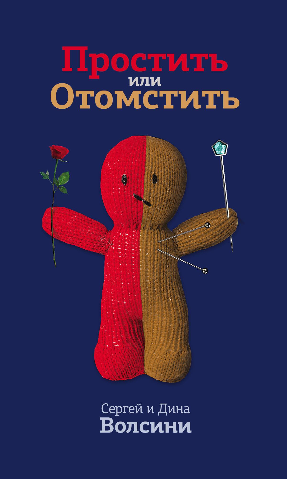 Сергей и Дина Волсини Простить или Отомстить цена