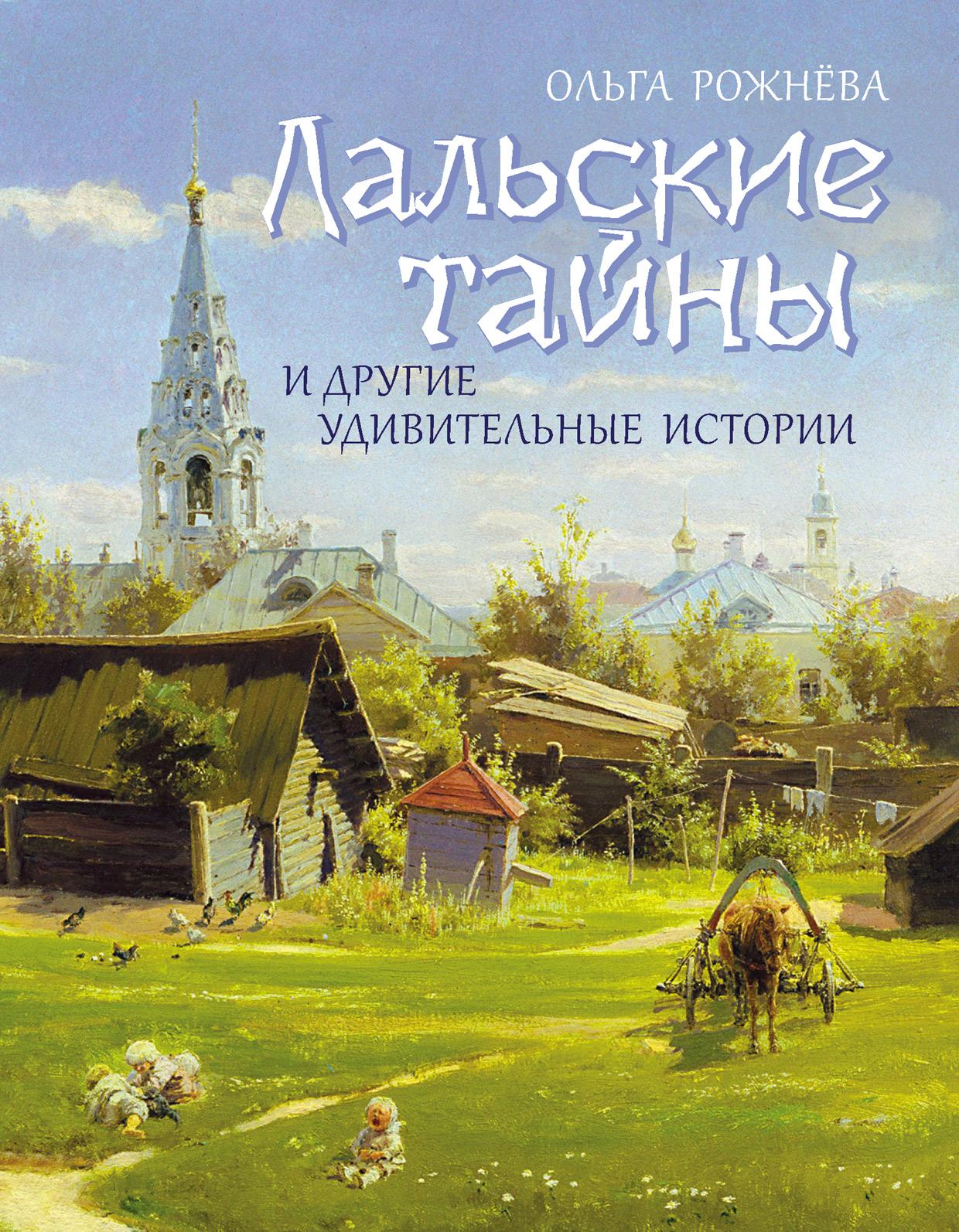 Ольга Рожнёва Лальские тайны и другие удивительные истории