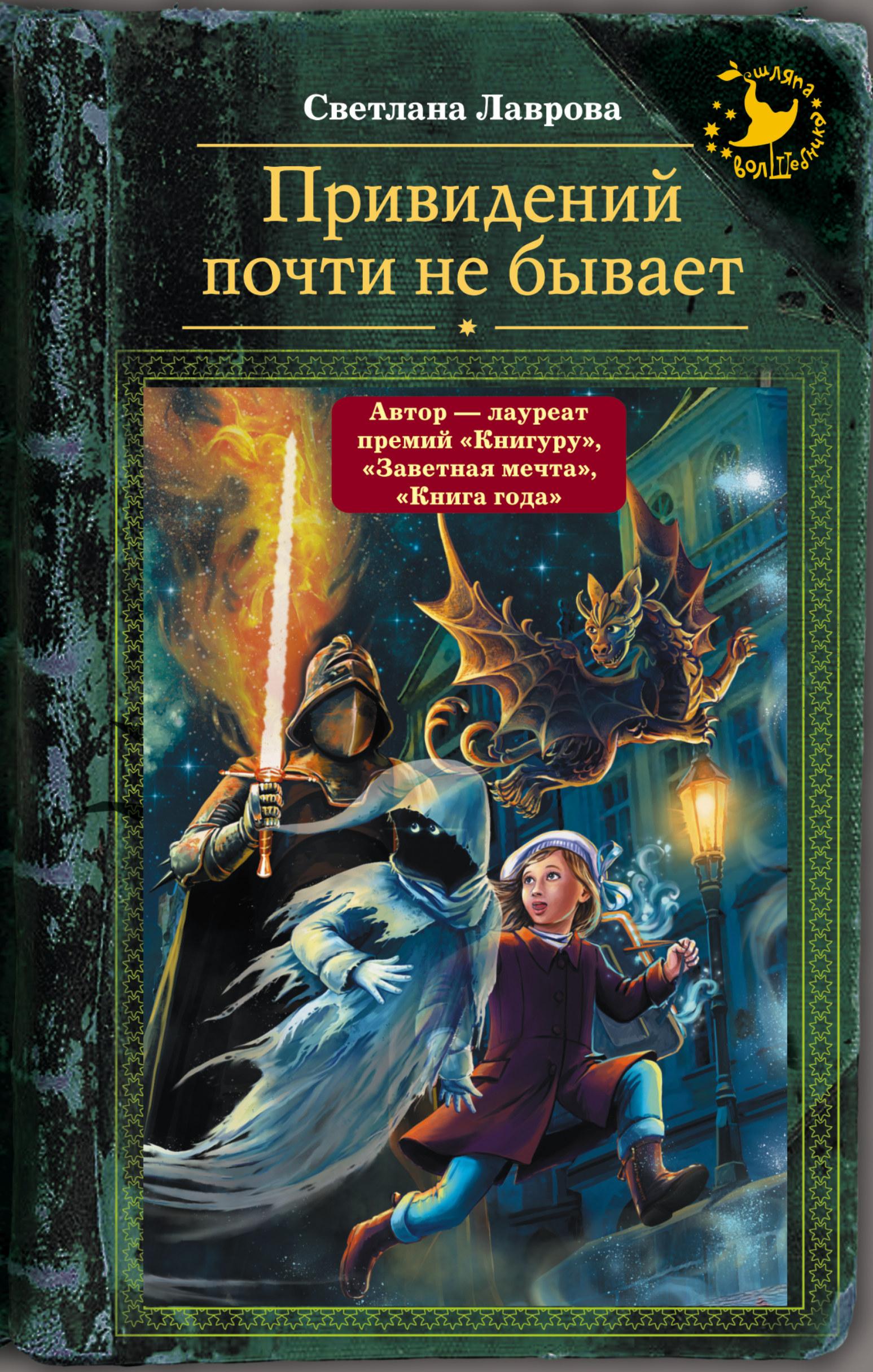 Светлана Лаврова Привидений почти не бывает волков а в апология привидений