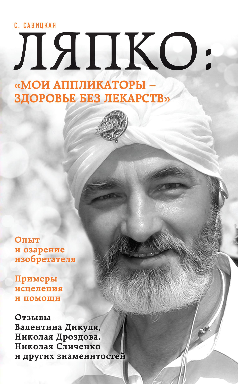 Светлана Савицкая Ляпко: «Мои аппликаторы – здоровье без лекарств» массажер фараон ляпко