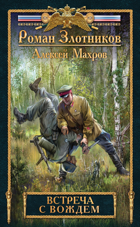 купить Алексей Махров Встреча с Вождем по цене 176 рублей