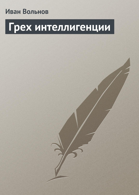 Иван Вольнов Грех