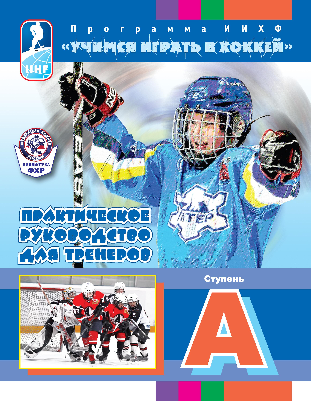 Отсутствует Программа ИИХФ «Учимся играть в хоккей». Практическое руководство для тренеров. Ступень A всеволод осминкин игра в хоккей на учебно тренировочном занятии