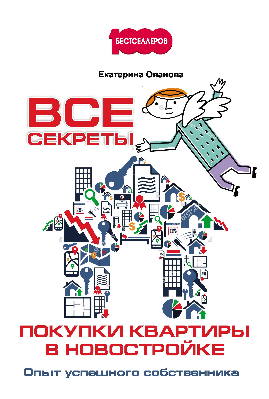 Екатерина Ованова Все секреты покупки квартиры в новостройке. Опыт успешного собственника