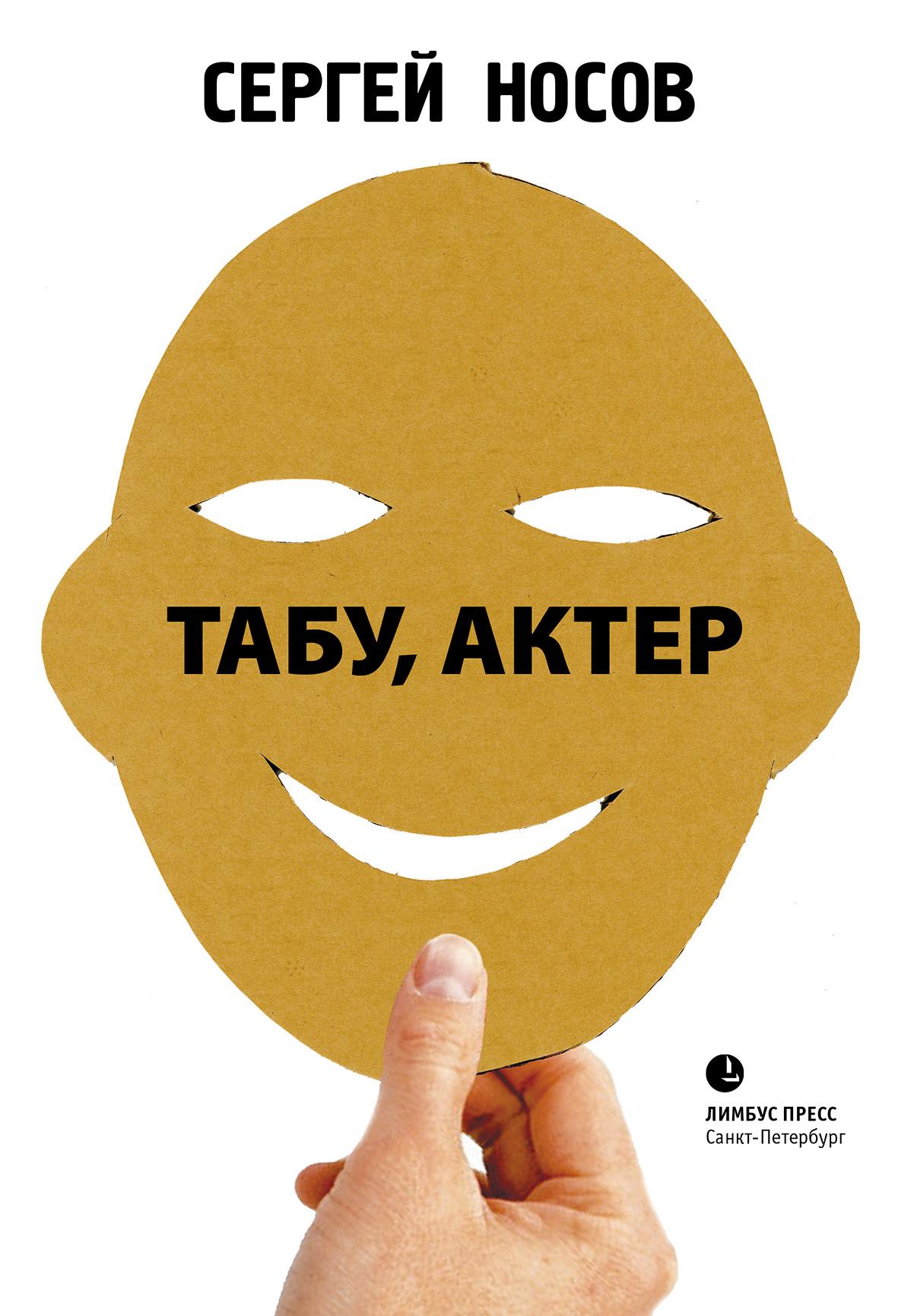 Сергей Носов Табу, актер!