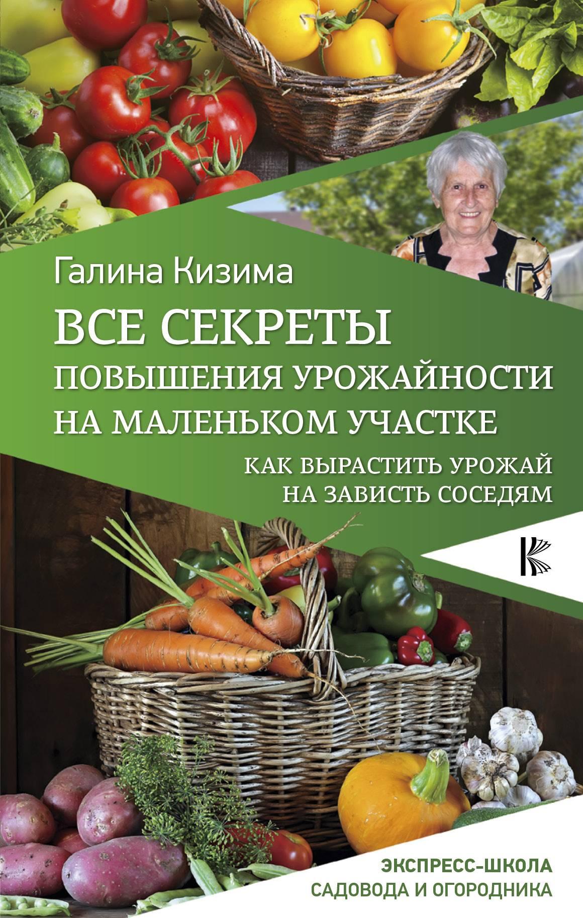 купить Галина Кизима Все секреты повышения урожайности на маленьком участке. Как вырастить урожай на зависть соседям по цене 119 рублей