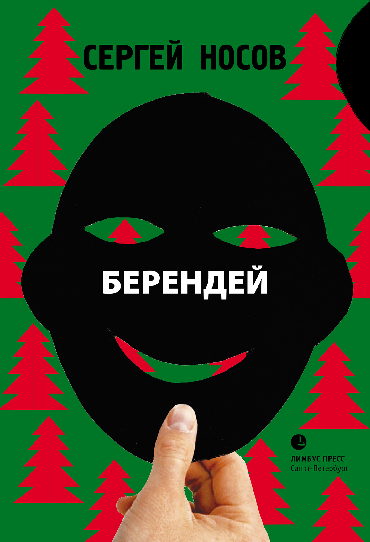 Сергей Носов Берендей царь берендей конфитюр абрикосовый 30 г