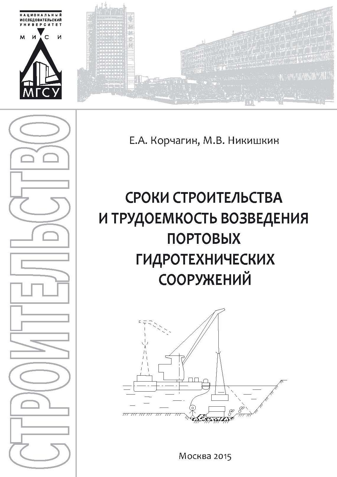 Е. А. Корчагин Сроки строительства и трудоемкость возведения портовых гидротехнических сооружений