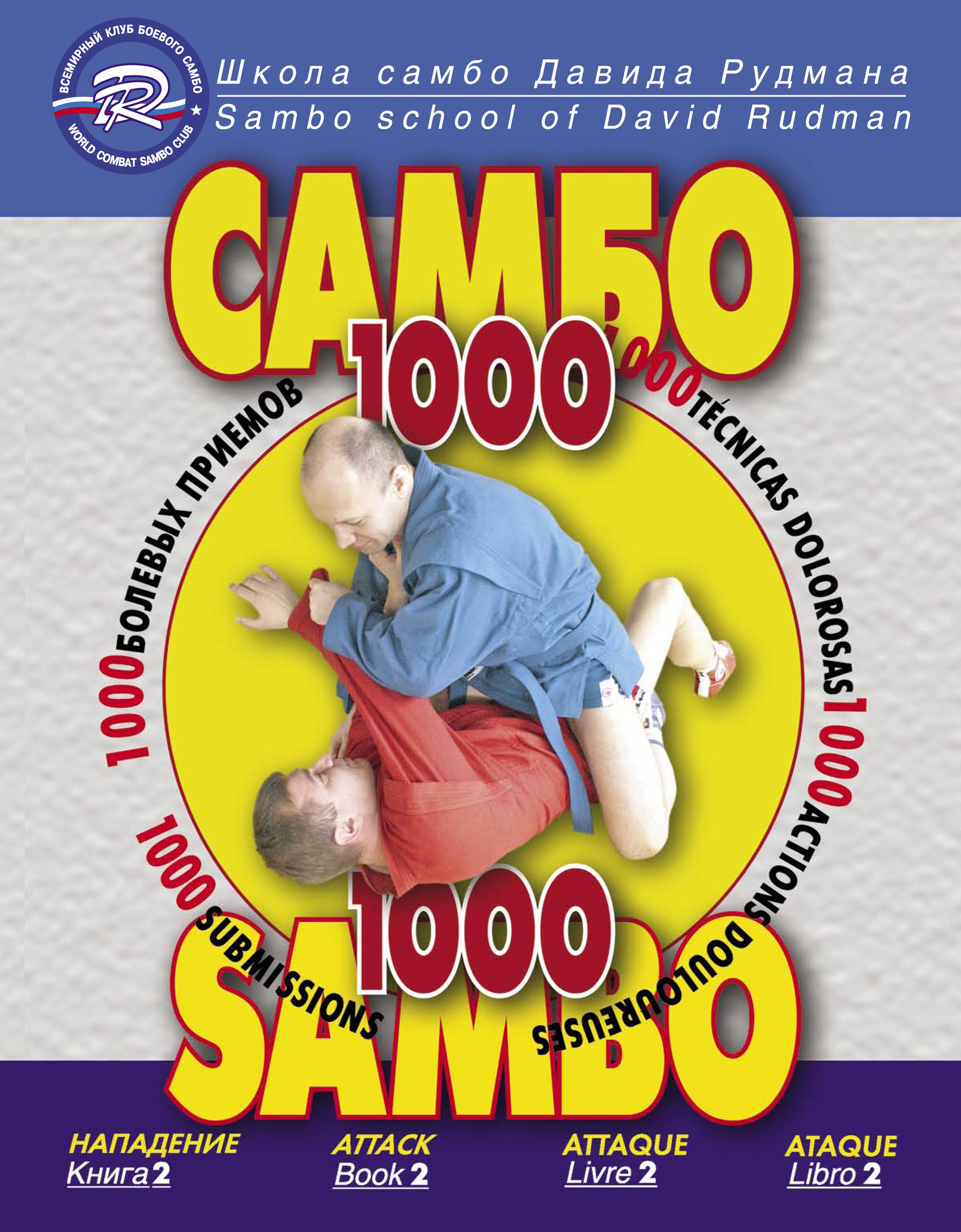 Давид Рудман Школа Самбо Давида Рудмана. 1000 болевых приемов. Книга 2 цена