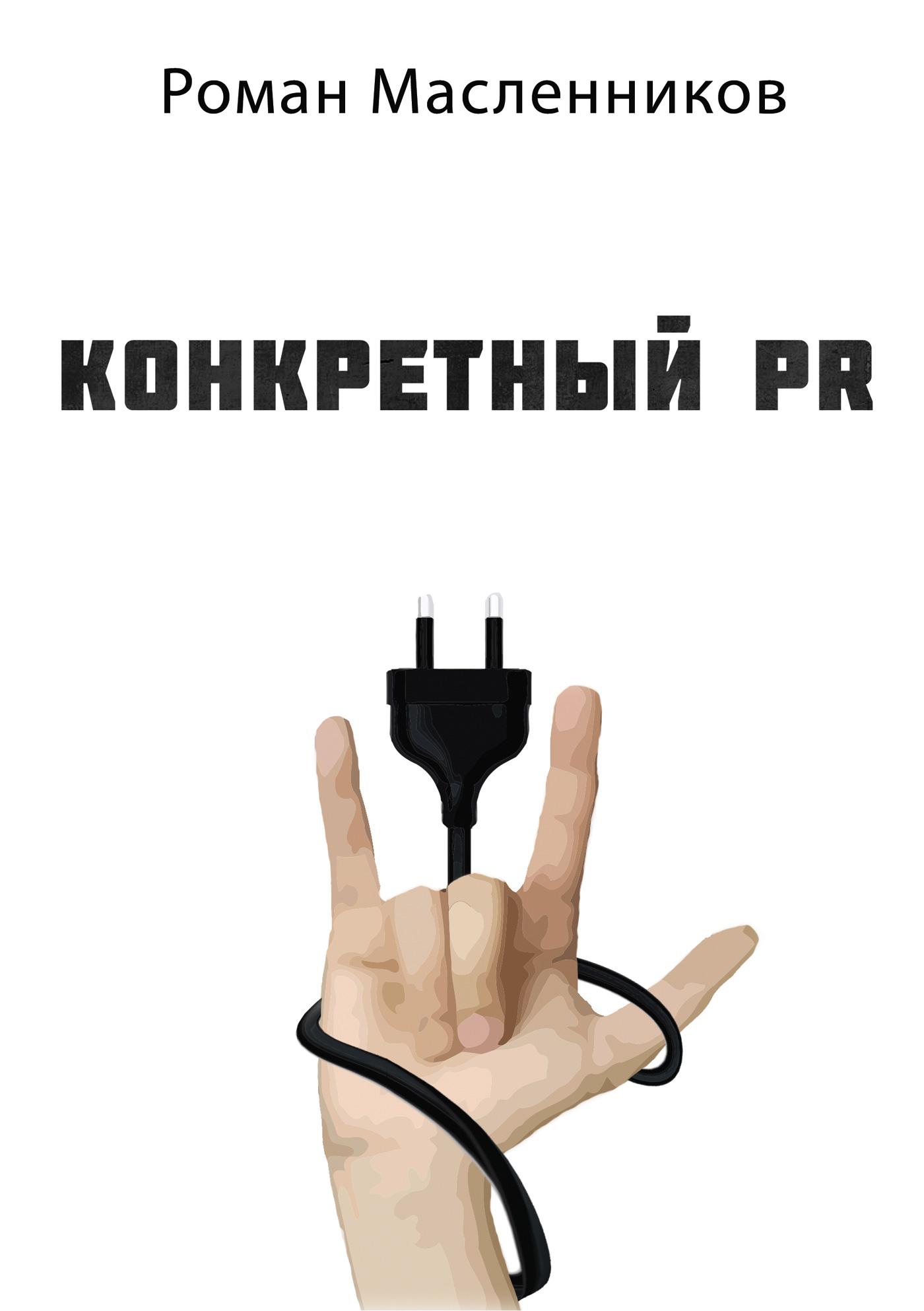 Фото - Роман Масленников Конкретный PR – 2 pr 20353 ultra