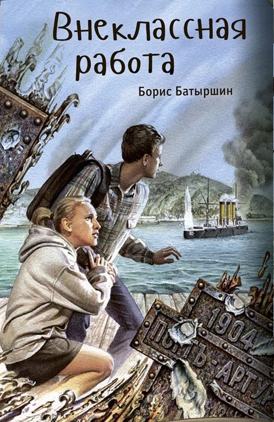 Борис Батыршин Внеклассная работа