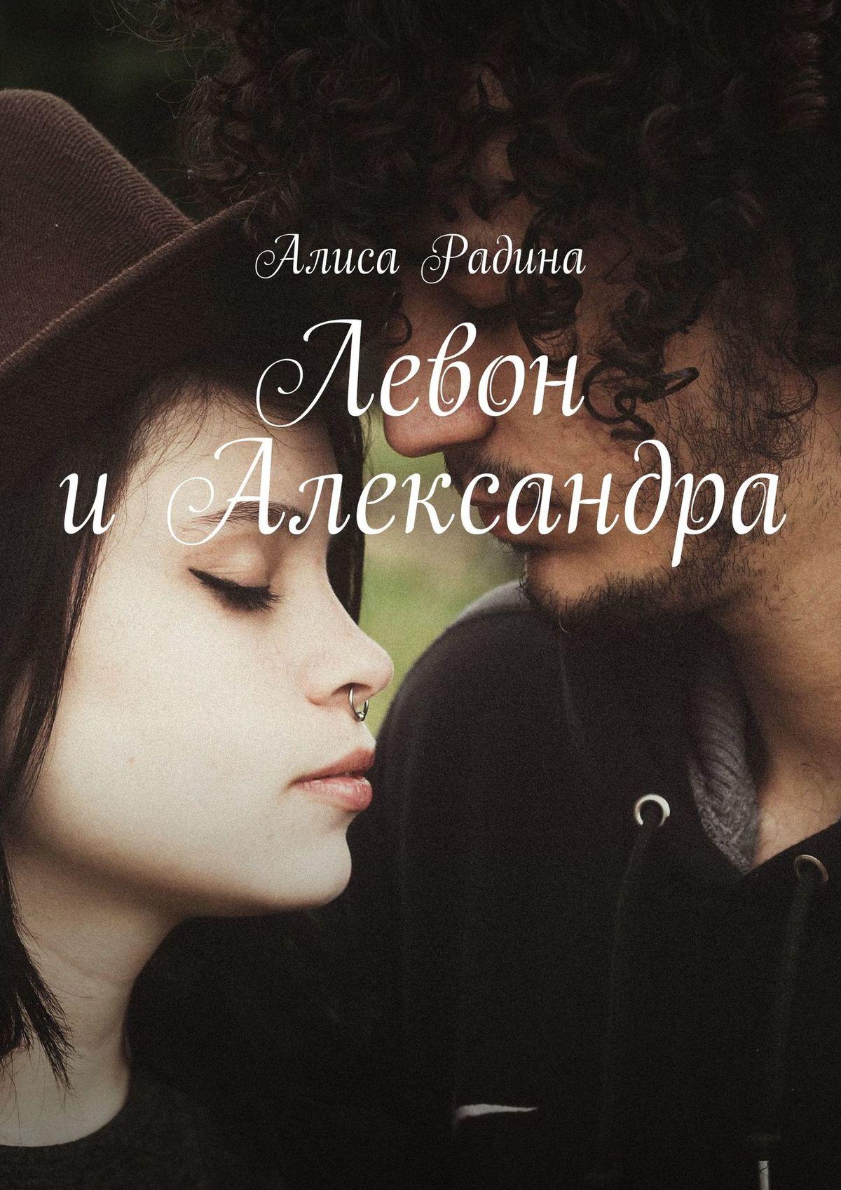 Алиса Радина Левон и Александра