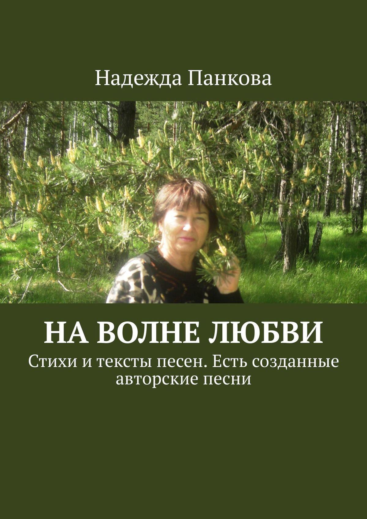 Надежда Панкова Наволне любви. Стихи итексты песен. Есть созданные авторские песни