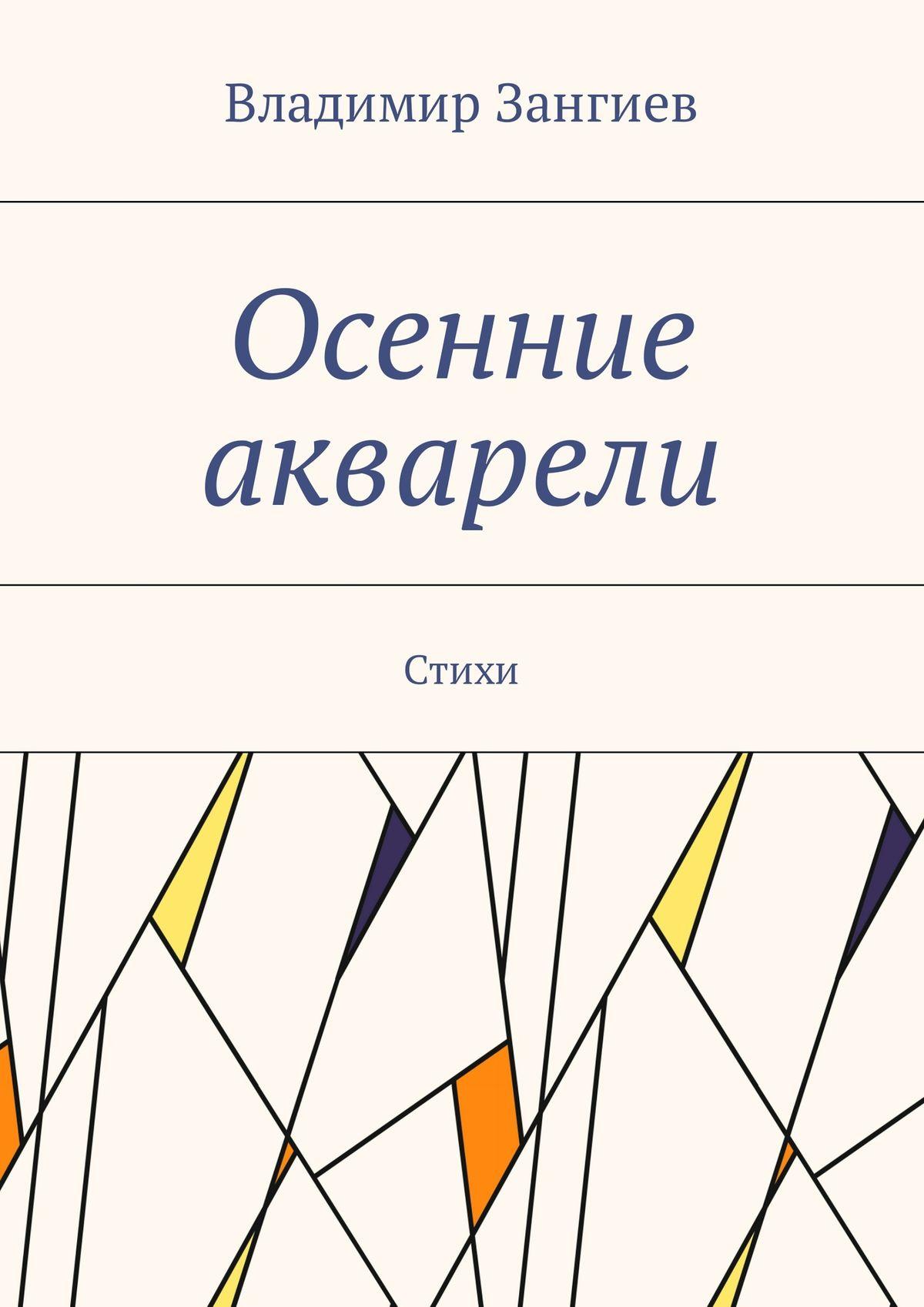 Владимир Зангиев Осенние акварели. Стихи владимир зангиев чужбина не