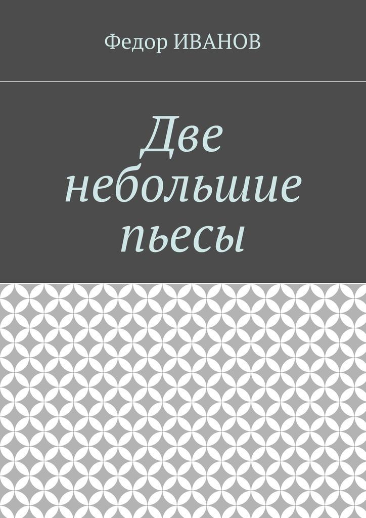 Федор Иванов Две небольшие пьесы цена