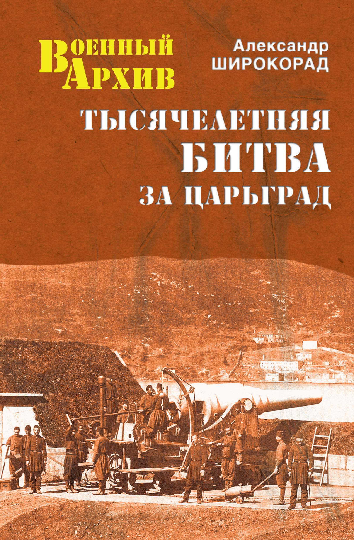 все цены на Александр Широкорад Тысячелетняя битва за Царьград онлайн