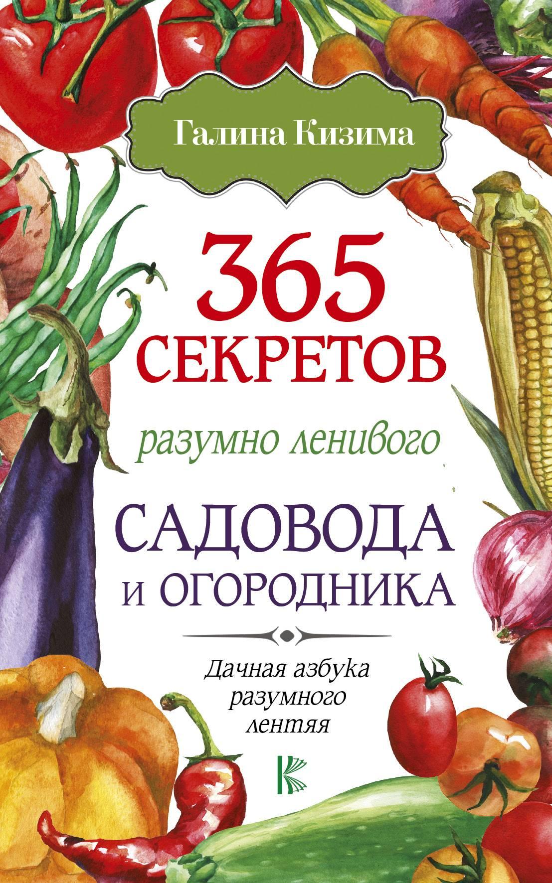 Галина Кизима 365 секретов разумно ленивого садовода и огородника