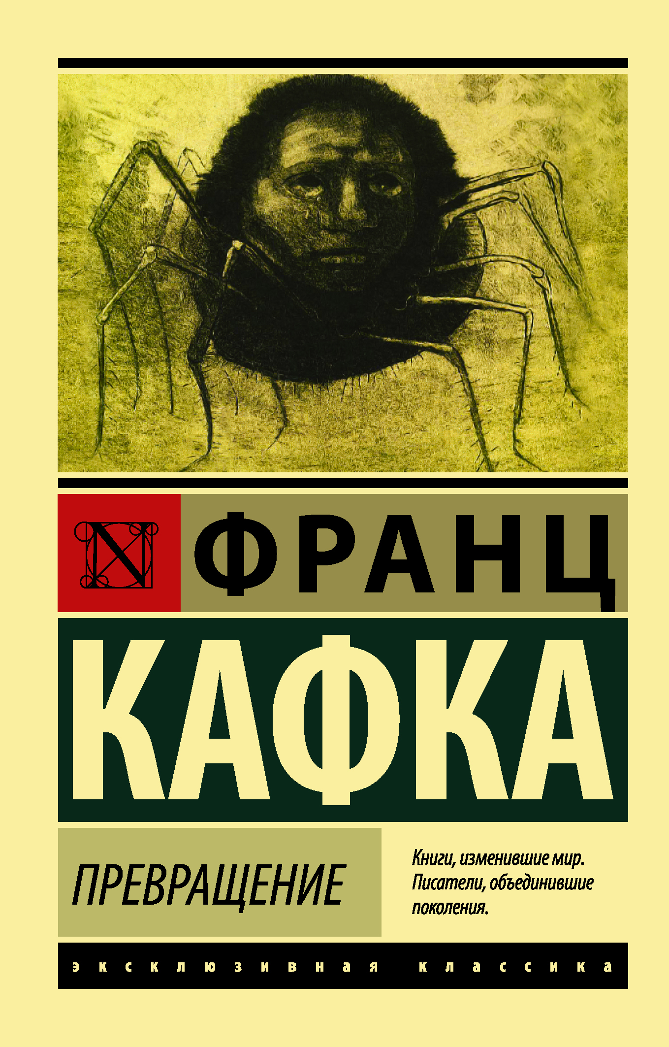 Франц Кафка Превращение (сборник) кожаный диван nanxi home furniture 123