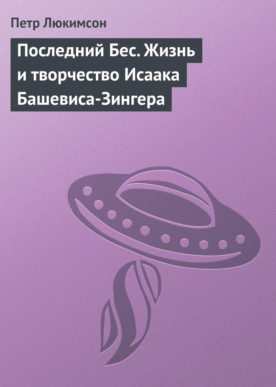 Петр Люкимсон Последний Бес. Жизнь и творчество Исаака Башевиса-Зингера
