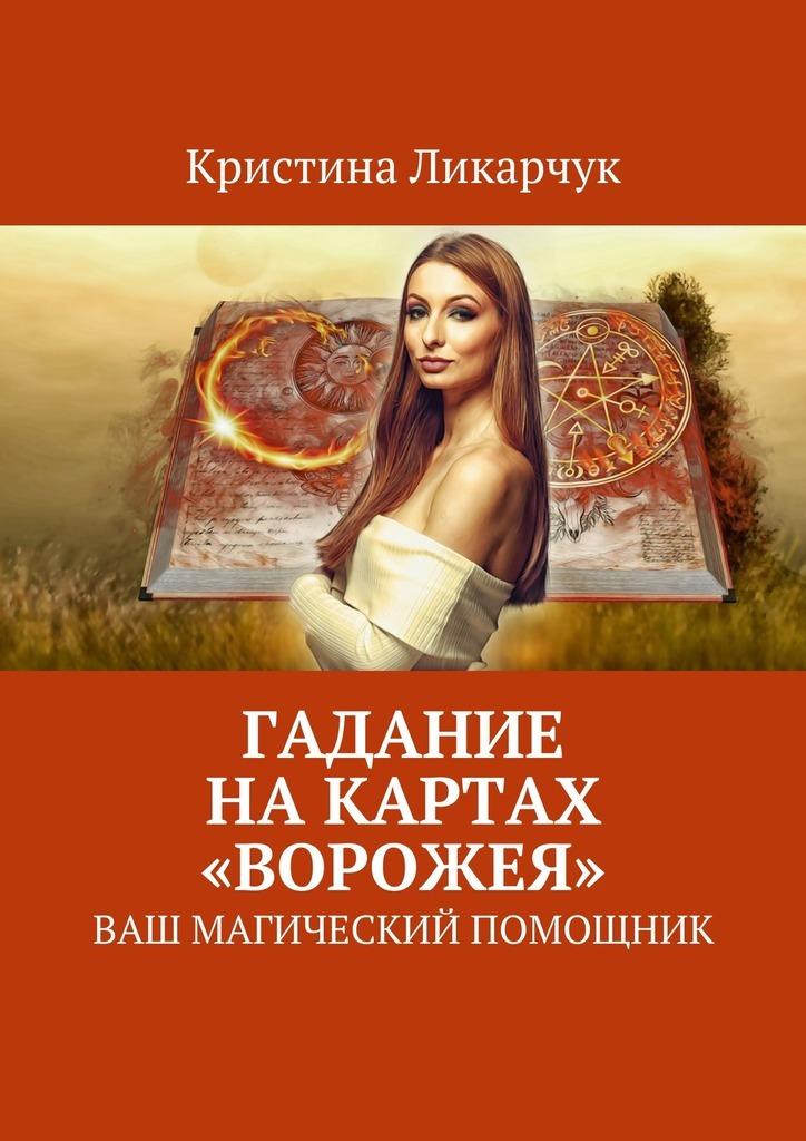 Кристина Викторовна Ликарчук Гадание на картах «Ворожея». Ваш магический помощник кристина викторовна ликарчук животный мир моими глазами фотокнига