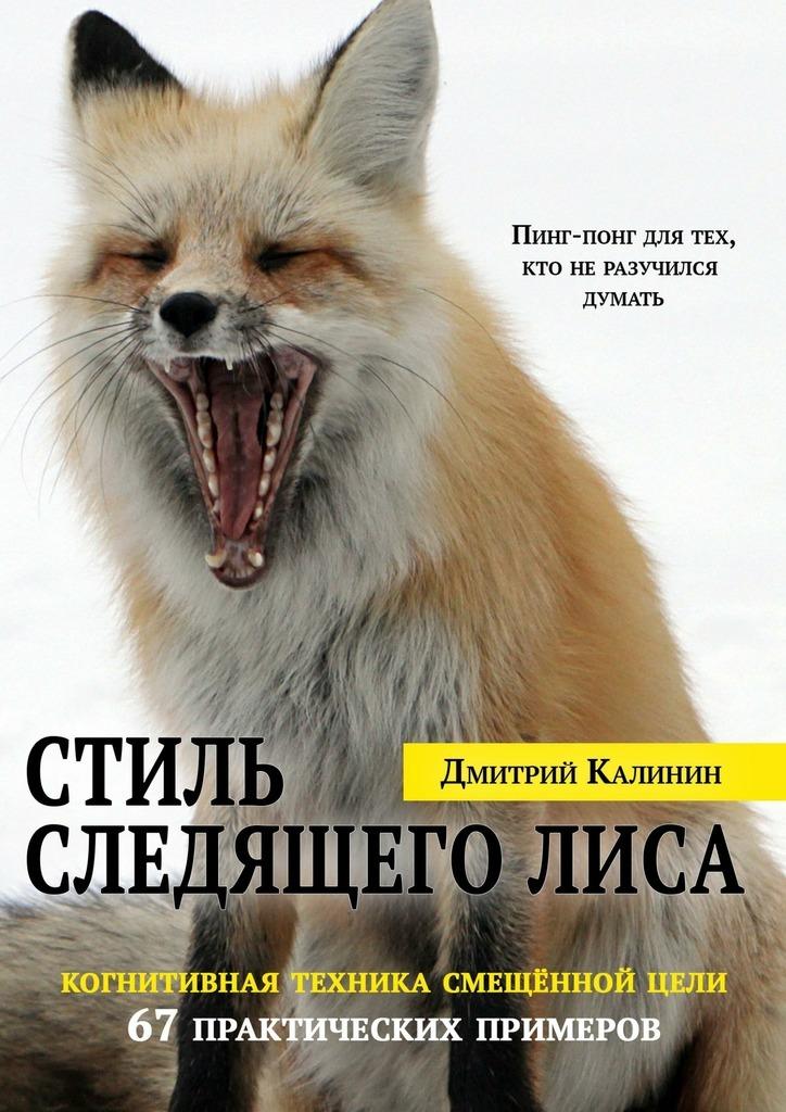 Дмитрий Калинин Стиль Следящего Лиса. 67 практических примеров цены