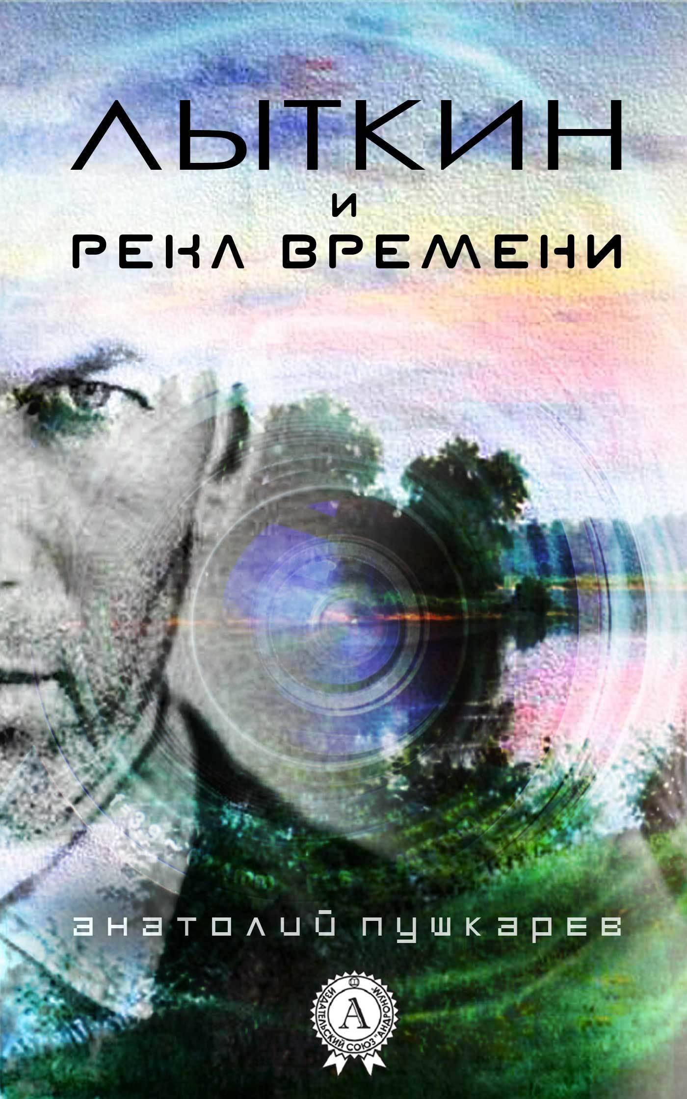 цены Анатолий Пушкарёв Лыткин и река времени