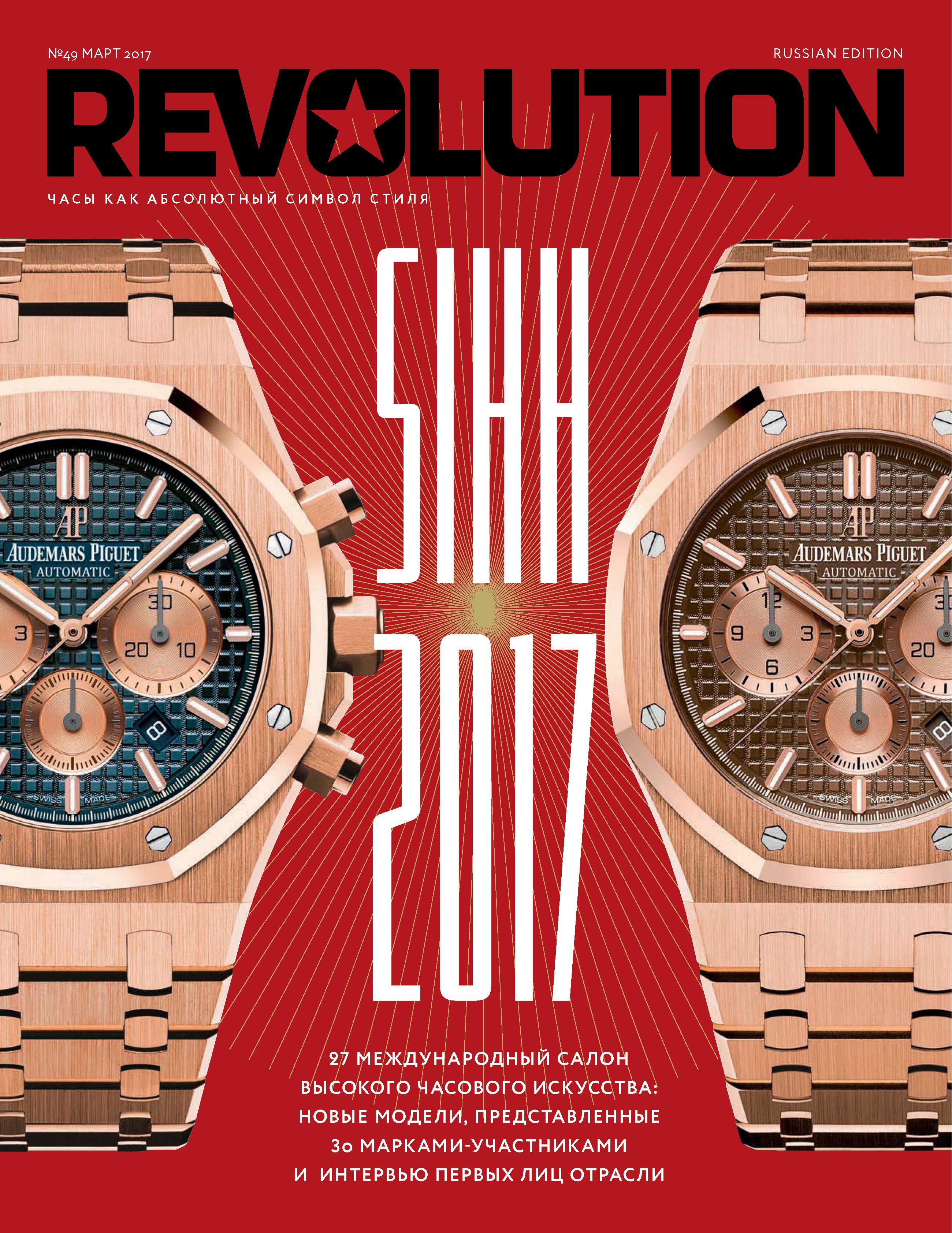 ИД «Бурда» Журнал Revolution №49,март 2017 часы jaeger lecoultre q1926450