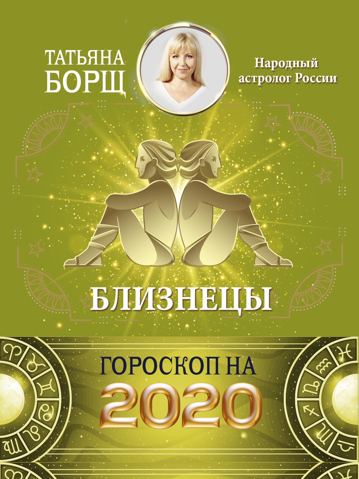 Татьяна Борщ Близнецы. Гороскоп на 2020 год