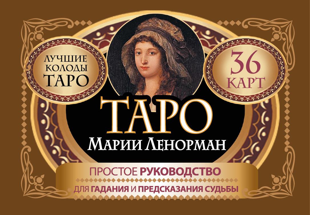 Симона Лефевр Таро Марии Ленорман. 36 карт. Руководство для гадания и предсказания судьбы