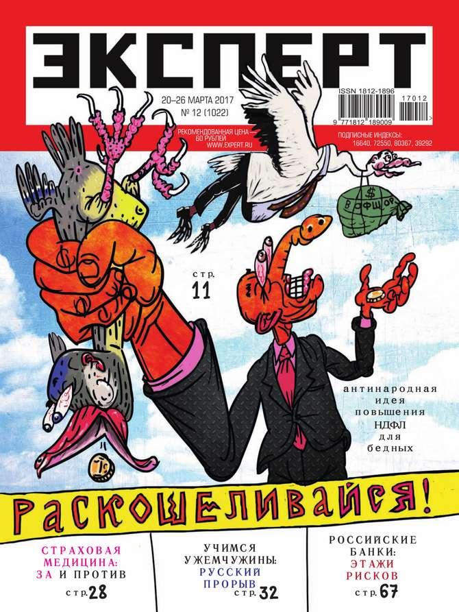 Редакция журнала Эксперт Эксперт 12-2017 редакция журнала эксперт эксперт 47 2017