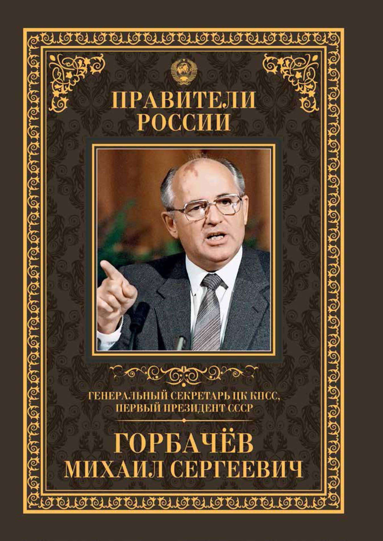 Генеральный секретарь ЦК КПСС, первый президент СССР Михаил Сергеевич Горбачёв
