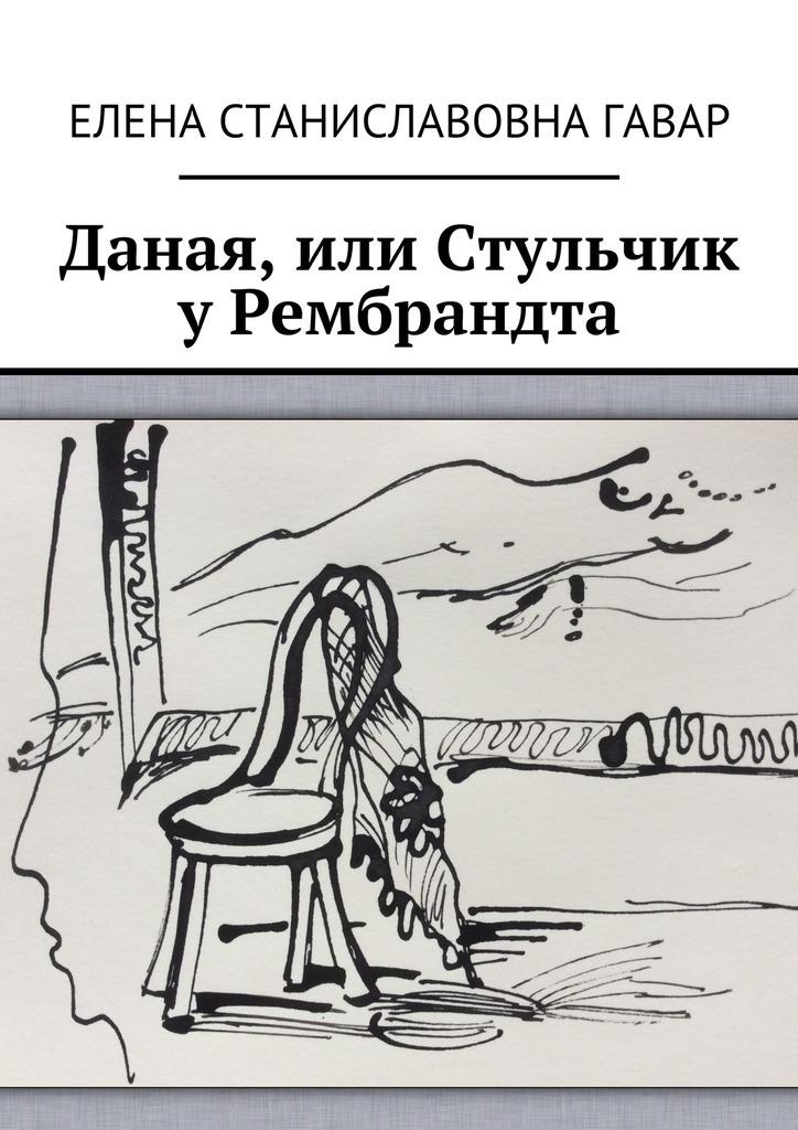 Елена Станиславовна Гавар Даная, или Стульчик у Рембрандта картина даная